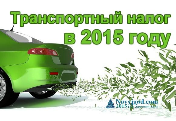 Транспортный налог в 2015 году