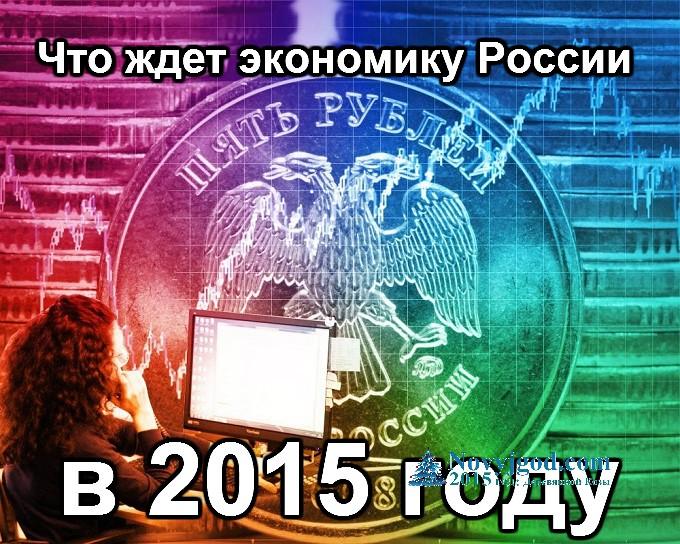 Что ждет экономику России в 2015 году