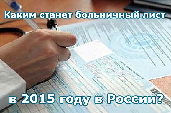 Каким станет больничный лист в 2015 году в России?
