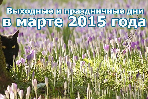 Выходные и праздничные дни в марте 2015 года