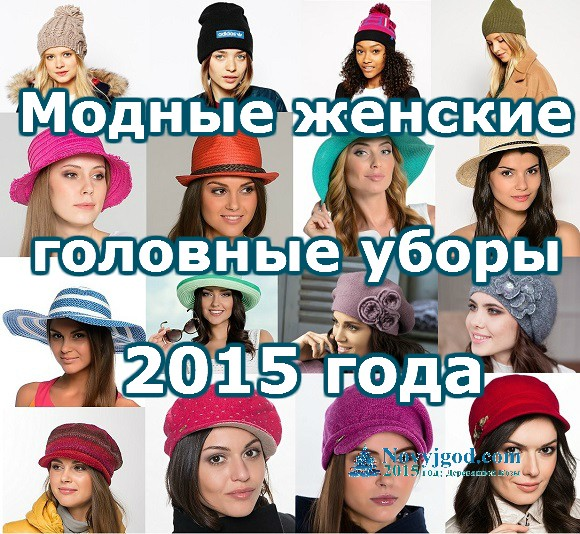 Головные уборы. Мода 2015 года.