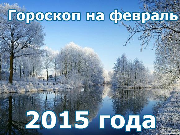 Гороскоп  2015 года