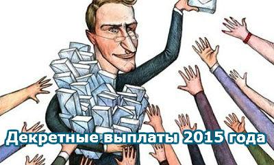 Декретные выплаты 2015 года