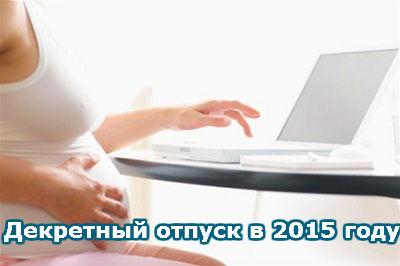 Декретный отпуск в 2015 году