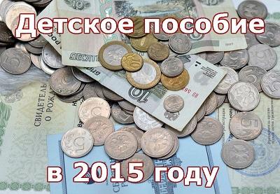 Детское пособие в 2015 году