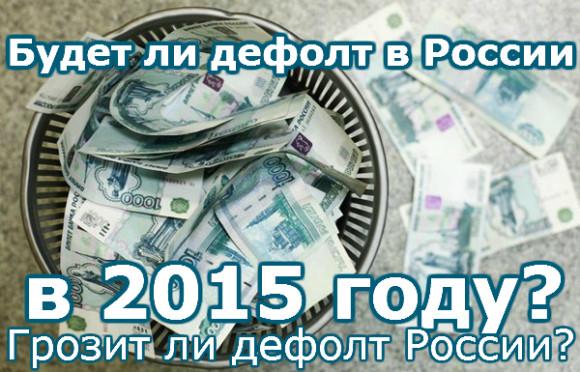 Дефолт в России 2015