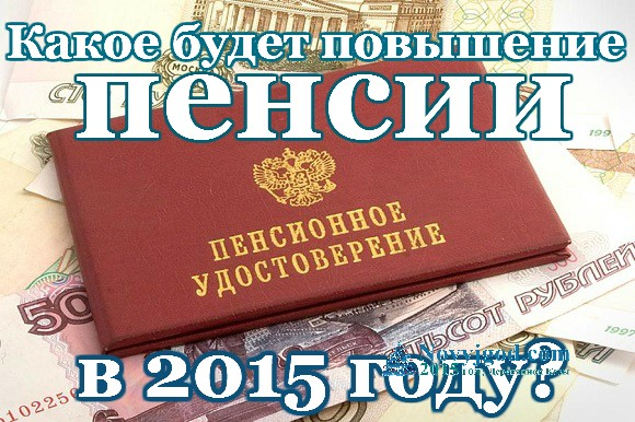 Какое будет повышение пенсии в 2015 году