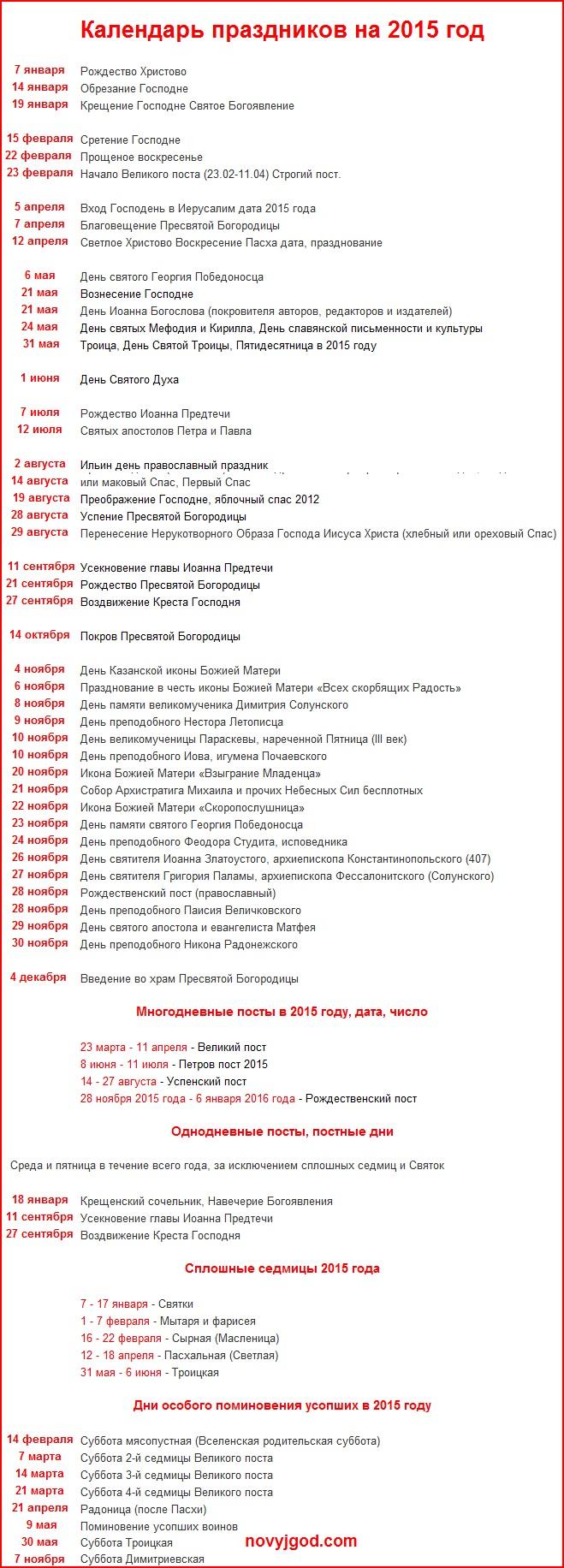 Праздники по календарю в россии