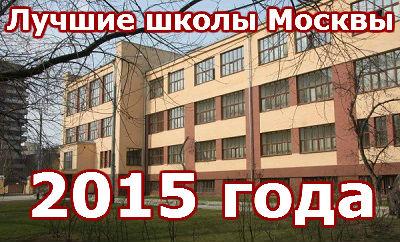 Лучшие школы Москвы 2015 года