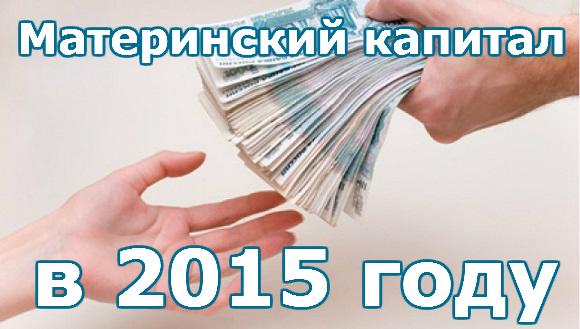 Сколько материнский капитал составит в 2015 году?