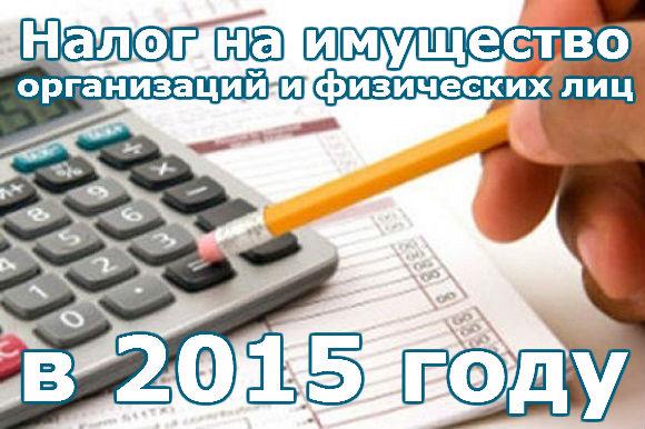 Налог на имущество организаций и физических лиц в 2015 году