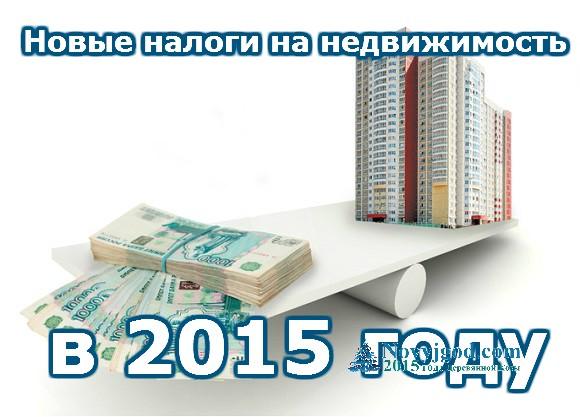 Какой налог нужно платить за недвижимость в 2015 году?