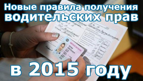 Новые правила получения водительских прав в 2015 году