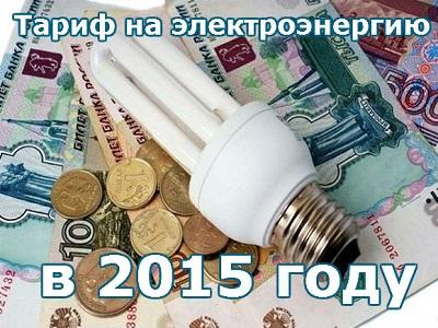 Тариф на электроэнергию в 2015 году. Для населения России. Последние новости