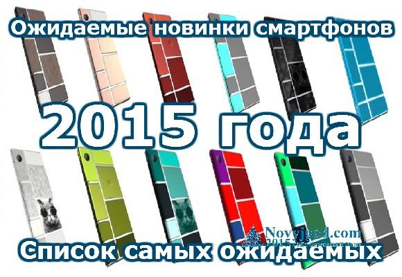Какими новинками смартфонов порадуют нас производители в 2015 году?