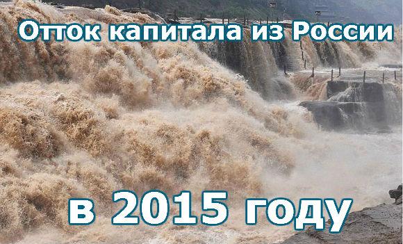 Отток капитала из России в 2015 году