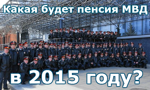 Какая будет пенсия МВД в 2015 году