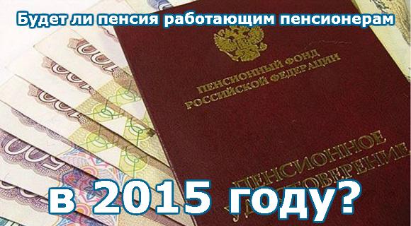 Повышение налогов в 2015 году в России