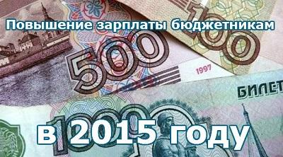Повышение зарплаты бюджетникам в 2015 году