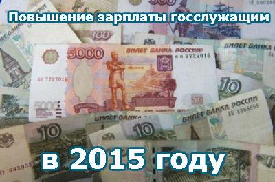 Повышение зарплаты госслужащим в 2015 году