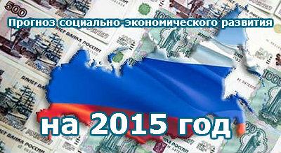 Прогноз социально-экономического развития на 2015 год