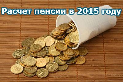 Расчет пенсии в 2015 году