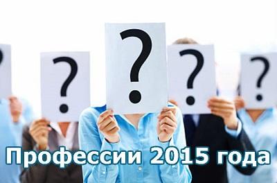 Самые востребованные профессии 2015 года