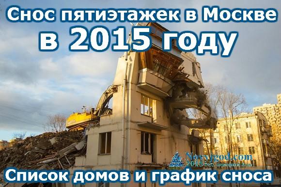 Снос пятиэтажек в Москве адреса на 2015 год