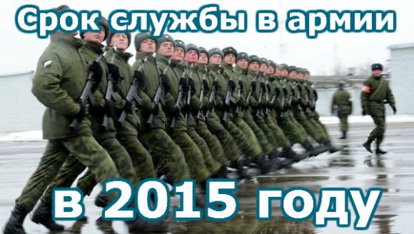 Сколько служить в армии России с 2015 года?