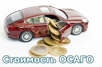 Стоимость ОСАГО в 2015 году