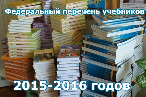 Федеральный перечень учебников 2015-2016 годов