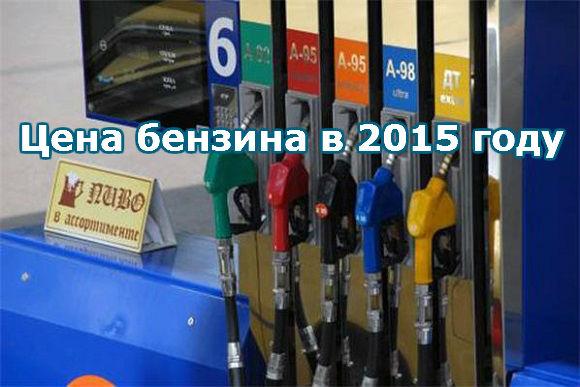 стоимость бензина в 2015