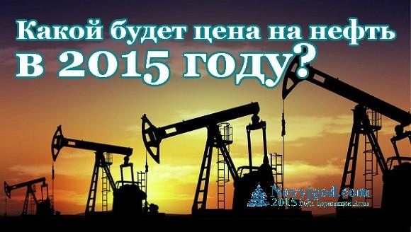 Какой будет цена на нефть в 2015 году