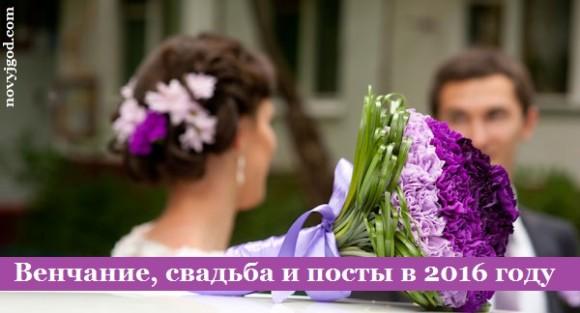 свадьба в 2016 году