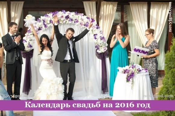 Календарь свадьб