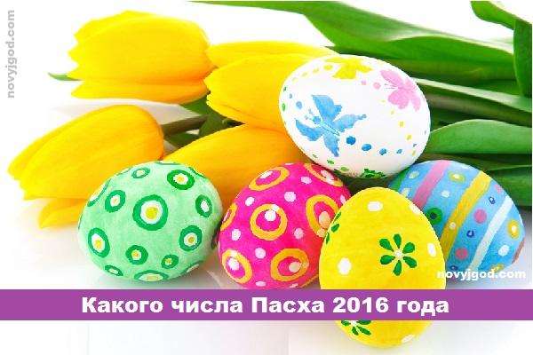 пасха 2016 года какого числа православная