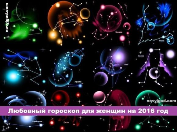 Любовный гороскоп для женщин 2016