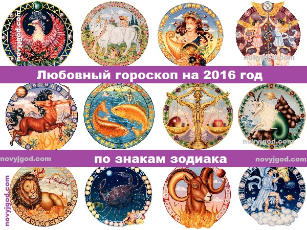 гороскоп 2016 рак любовный