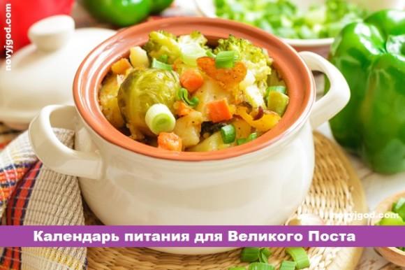 Овощи в горшочке на столе