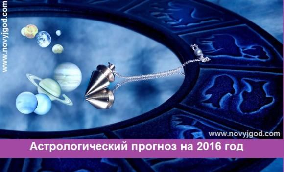 Астрологический прогноз на 2016 год