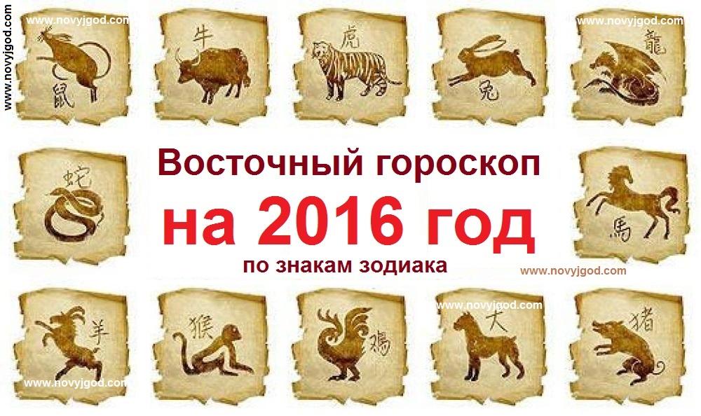 Гороскопы на 2016 год по годам рождения - 7a5c