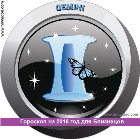 Гороскоп на 2016 год для Близнецов.