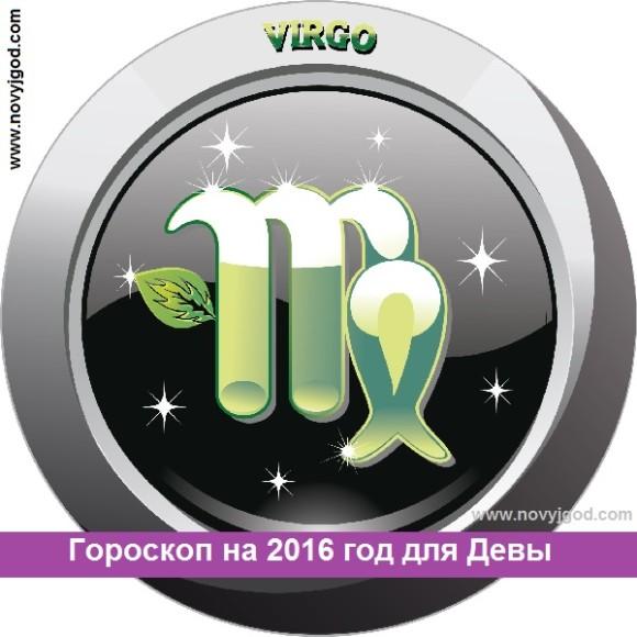 Гороскоп на 2016 год для Девы