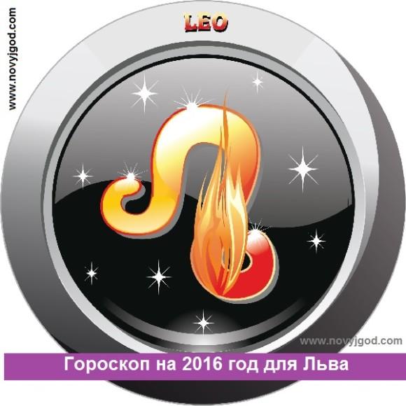 Гороскоп на 2016 год для Льва