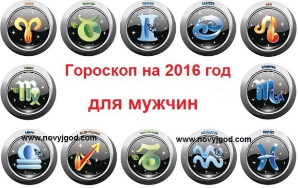 Гороскоп на 2016 год для мужчин