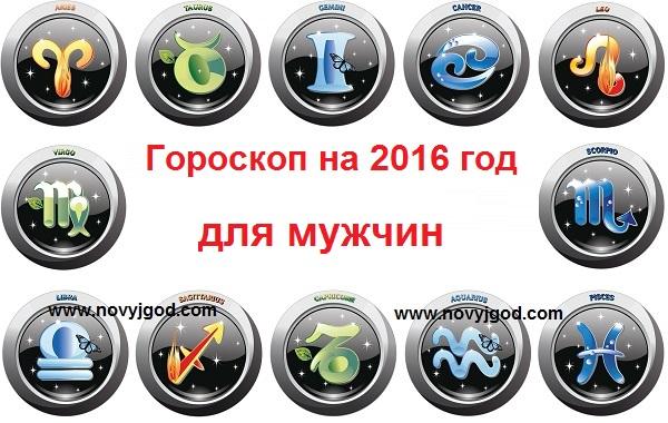 гороскоп близнецы мужчин на 2016
