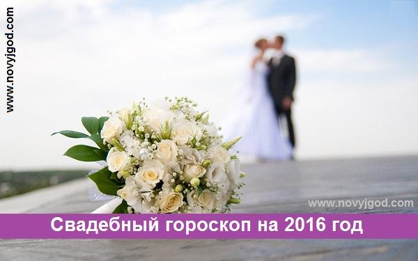 Свадебный гороскоп на 2016 год