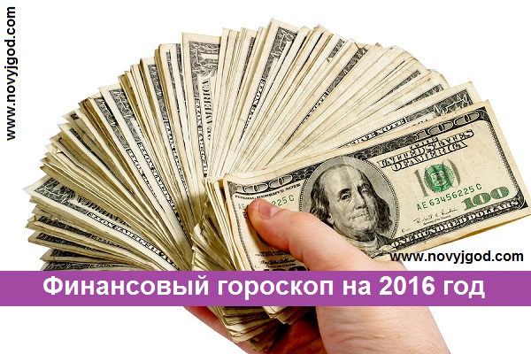 Финансовый или денежный гороскоп на 2017 год по знакам зодиака