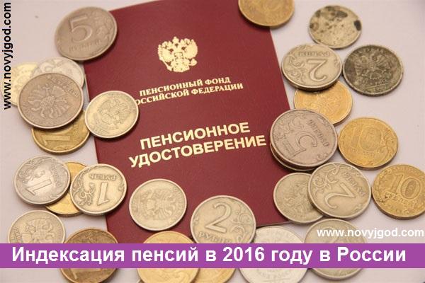 Индексация пенсий в 2016 году в России