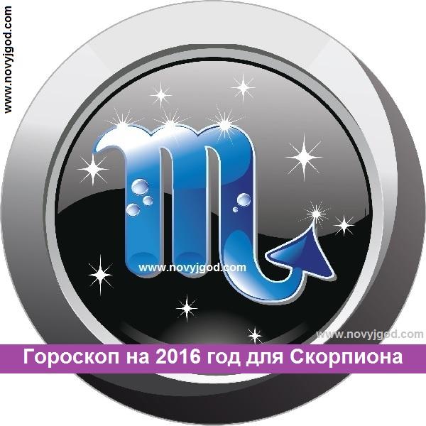 Гороскопы на 2016 год по годам рождения - cce6